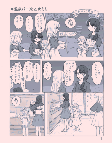 gliv-manga-onsenparkp1.png